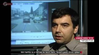 מבט- עסקת הענק בתולדות ההייטק הישראלי