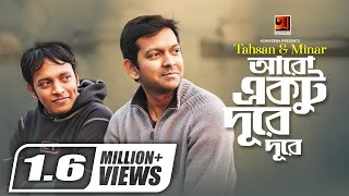 Aro Ektu Dure Dure | By Tahsan & Minar | Bangla Hit Song | Full Lyrical  Video | ☢☢Official☢☢