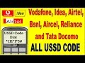 All sim USSD code chack video in hindi   Bhati Technical