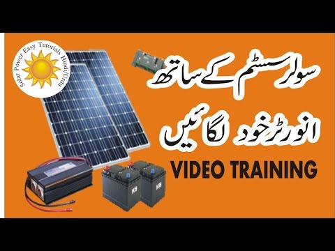 How to Connect Inverter with Solar system in Urdu Hindi Part 1