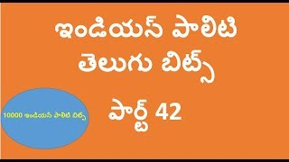 Indian Polity telugu bits 2017 for Appsc/Tspsc group1,group2