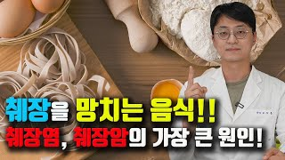 췌장을 망가뜨리는 5가지 식품!!! 이런걸 조심하셔야 합니다. (췌장염, 췌장암의 위험신호 증상, 췌장염에 좋은 영양제는??)