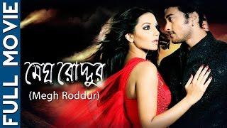 Megh Roddur (HD) - Superhit Bengali Movie | Palash Ganguly | Subhashree Ganguly | Deboina Dutta