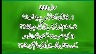 299 Darhe Rakhn aFarz Hai Ya Sunnat Allma Syed Shah Turab Ul haq Qadri