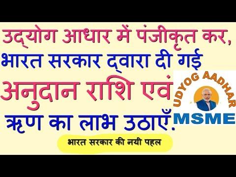 उद्योग आधार भारत सरकार द्वारा दी गई अनुदान राशि एवं ऋण का लाभ उठाएँ.Udyog Aadhar Yojna