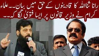 Rana SanaUllah In Deep Trouble By Islamic Scholars