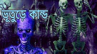 Bhuture Kando   Harinarayan Chattopadhyay   Sunday Suspense