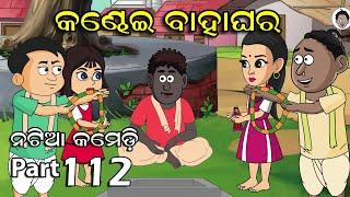 Natia Comedy Part 112 || Kandhei Bahaghara