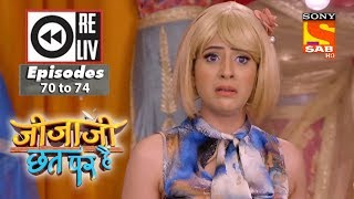 Weekly Reliv - Jijaji Chhat Per Hai - 16th April  to 20th April 2018 - Episode 70 to 74