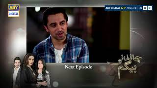Chandni Begum Episode 72 ( Teaser ) - ARY Digital Drama