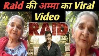 काजोल ने शेयर किया अम्मा का वीडियो, कुछ ही मिनटों में हुआ वायरल|| RAID|| Pushpa Joshi|| FCN