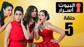 Episode 05 - ELbyot Asrar Series |الحلقة الخامسة - مسلسل البيوت أسرار