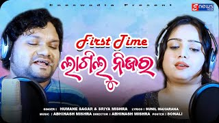 First Time Lagilu Nijara  - Humane Sagar & his Wife  Sriya Mishra - Odia New Romantic Song