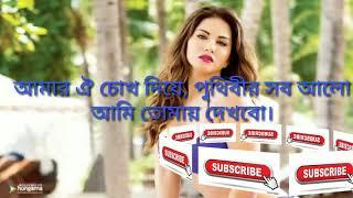 Amar Ei chokh Diye prithibir sub alo dj song