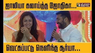 Actor Suriya Latest Speech After NEET Controversy Speech   Surya Latest Funny Speech With Jyothika