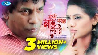 Lovely O Lavlur Love Story | লাভলী ও লাভলুর লাভ স্টোরি  | Mosharraf karim | Tisha | Rtv Drama