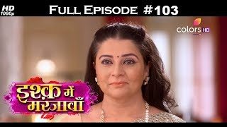 Ishq Mein Marjawan - Full Episode 103 - With English Subtitles