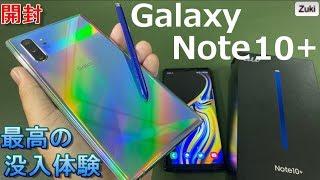 【開封】最高の没入体験「Galaxy Note10+」ペン付きスマートフォンは大きく進化!?先代Note9と徹底比較!ベンチマークは意外な結果に・・・