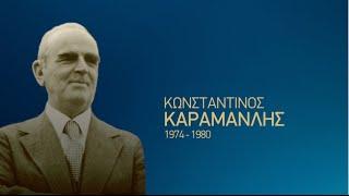 Νέα Δημοκρατία: 40 χρόνια για την Ελλάδα