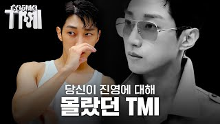 촬영 중에도 계속되는 진영의 OO 사랑?😻 #경찰수업 본캐 #진영 의 TMI를 공개합니다! (feat. 귀염뽀짝 반려묘 블리 사진도 방출) l COSMOTMI