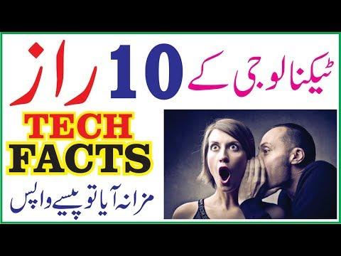 Top Ten Technology Facts, Best Tech Secrets