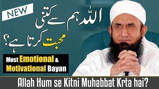 Allah Ki Hum Se Mohabbat - Emotional &  Motivational | Maulana Tariq Jameel Latest Bayan 1 Sept 2019