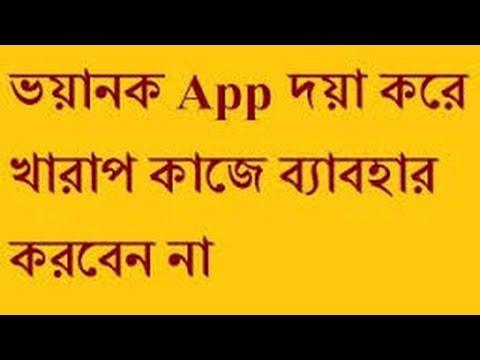 sms bombar/bangla tutorial