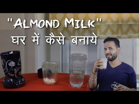 Easiest HomeMade Almond Milk for Weight Loss | Hindi