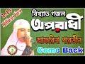 বিখ্যাত অপরাধী গজল || আফরিনা পারভীন || Afrina Parveen Bangla Gojol || Live Programme