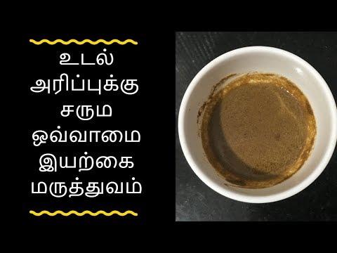 உடல் அரிப்புக்கு சரும ஒவ்வாமை இயற்கை மருத்துவம் - Tamil health tips