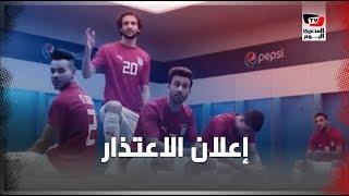 #x202b;ضجة وغضب عقب تسريب فيديو إعلان اعتذار لاعبين من منتخب مصر#x202c;lrm;