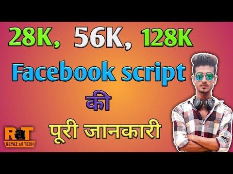 27k,56k,128k Facebook script की पूरी जानकारी ||How to use Facebook followers script || Reyaz khan
