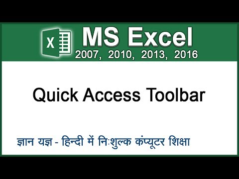 How To Use and customize Quick Access Toolbar in Excel 2016/2013/2010/2007 In Hindi - Lesson 22