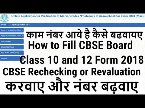 Fill CBSE Board Class 10 and 12 Rechecking and Revaluation Form 2018 & Increase Your Marks