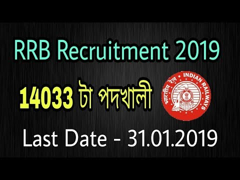 RRB Recruitment 2019: Apply Online For 14,033 JE And Other Post