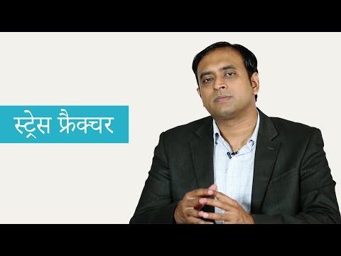 स्ट्रेस फ्रैक्चर (Stress fracture) Symptoms, Diagnosis And Treatment | Hindi