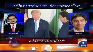Pak-America Taluqat Ka Khittay Par Kia Asar Parega?