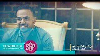 هيثم الشوملي اغلى الاحباب 2017 / (Haitham Shomali Aghla Al A7bab (Lyrics Video