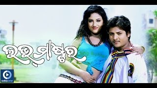 Love Master | Nali Chidaya Tika | Title Song | Babusaan | Riya | Poonam | Latest Odia Songs