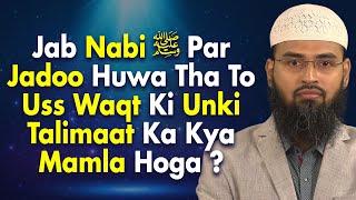 Rasool SAWS Par Agar Jadu Hua To Kya Aap Ki Talimat Us Waqt Ki Mashkook Hai By Adv. Faiz Syed