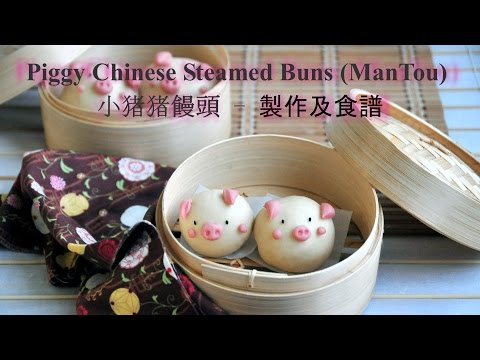 How to Make Piggy Chinese Steamed Buns 小猪猪饅頭