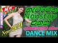 New Hits Song Collection / Best Hits Dance mix / Sinhala Hit Mix Nonstop / Sinhala Songs 2021 /