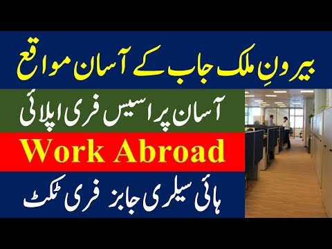 Working abroad opportunities for Pakistanis - live and work abroad.