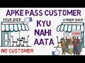 Why you DON'T get CUSTOMERS in BUSINESS ? How to get more Sales and Customers in Business in Hindi