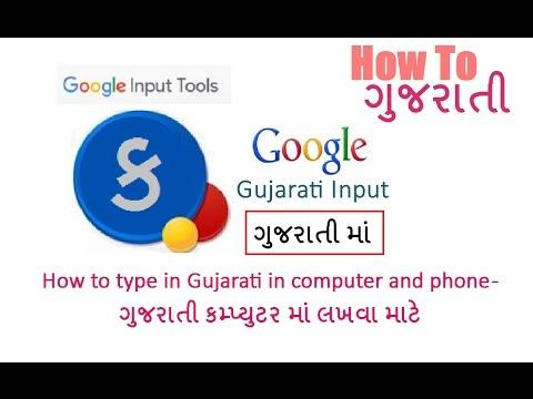 How To Gujarati Typing in ગુજરાતી Gujarati in computer and phone - ગુજરાતી કમ્પ્યુટર માં લખવા માટે