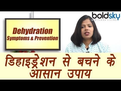 Dehydration, डिहाइड्रेशन | पानी की कमी को ऐसे करें दूर | Expert Advice | Boldsky