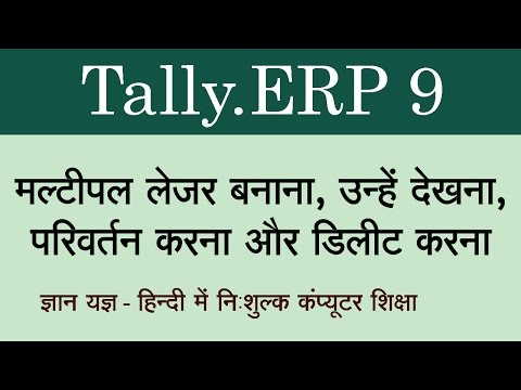 Tally.ERP 9 in Hindi ( Multiple Ledger Creation, Display, Alteration, Delete ) Part 18