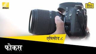Nikon School D-SLR Tutorials - Focus - Session 8 (Hindi)