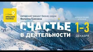 """Видео с бизнес-ретрита """"Счастье в деятельности: стратегия развития 2018"""". 1-3 декабря, 2017, Сочи"""