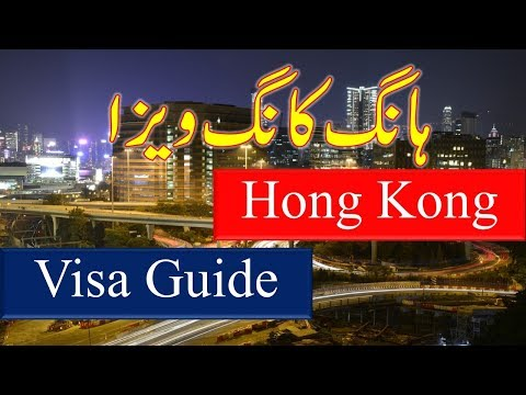 Hong Kong || how to get Hong Kong Visa 2017 in Urdu/Hindi.